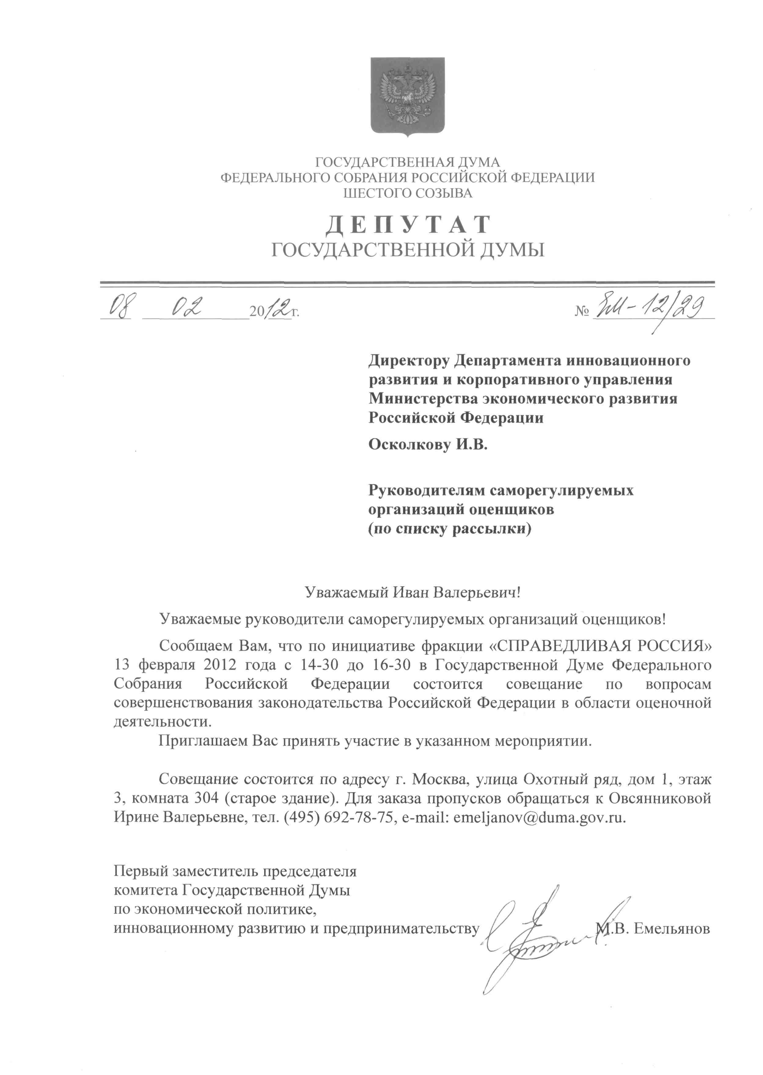 Приглашение на протокол